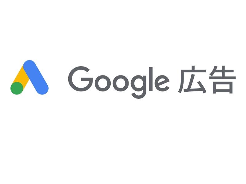 千葉県 ハウスメーカー様Google広告(検索)出稿代行をさせていただきました。 実績画像